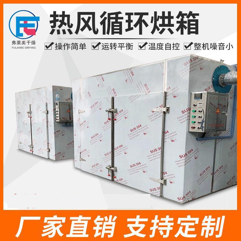 热风循环烘箱 中药材烘干机 杂粮干燥箱 电子原件烘焙箱 弗莱美干燥