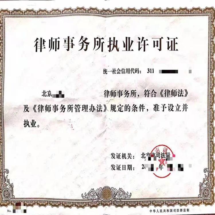 北京律师事务所转让 ,朝阳律师事务所转让