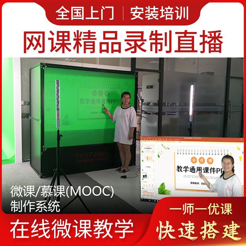 天影视通 TY-VK1000 虚拟演播室制作抠像