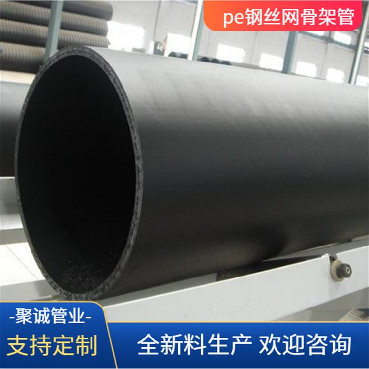 hdpe钢丝网骨架管 聚诚管业 支持订单生产 全新料钢丝网骨架管