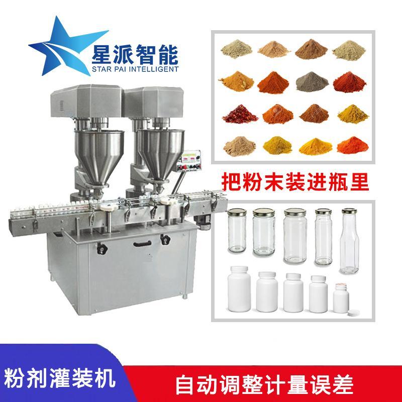 定制款 粉剂计量灌装机 自动下料粉剂灌装机 适用各种粉末物料 星派智能