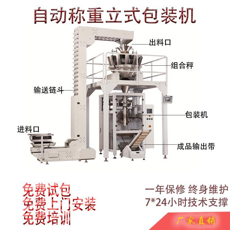 太川 粉末立式包装机 立式包装机常年供应