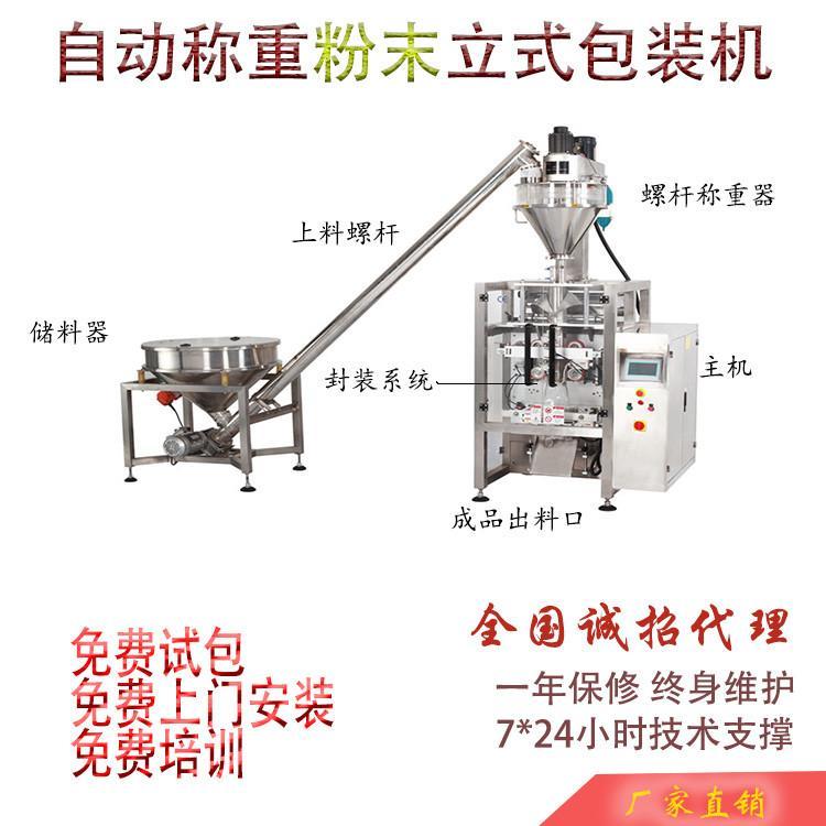 太川 定量立式包装机 粉末立式包装机供应出售