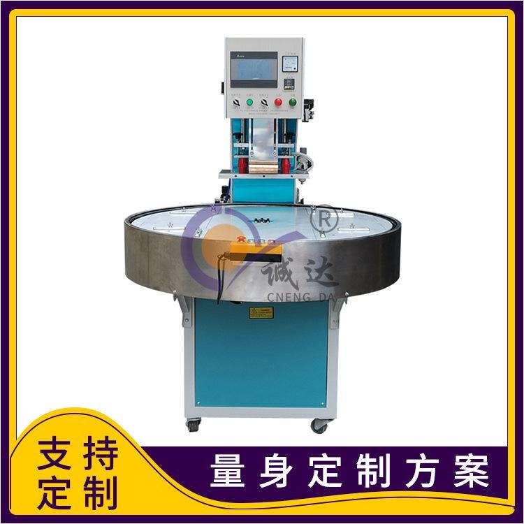 浙江诚达定制开发 电子原件泡罩包装机 高频热合机