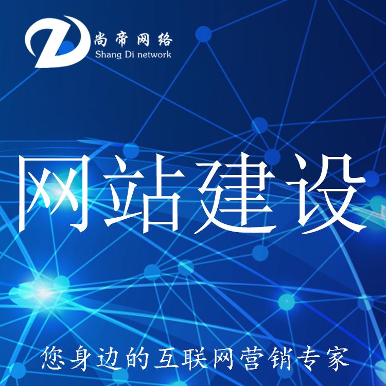 网站建设价格 尚帝科技公司网站建设
