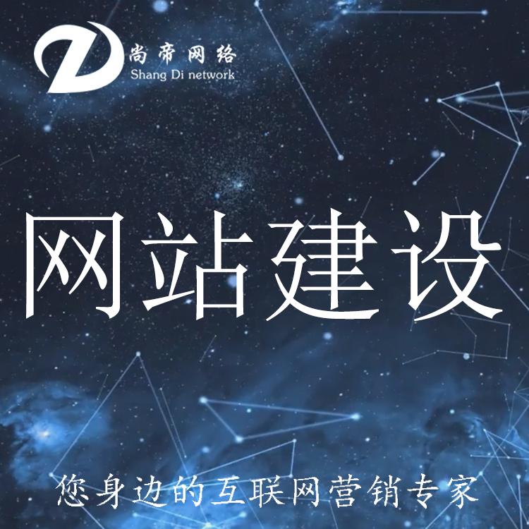 网站建设 尚帝科技网站建设价格