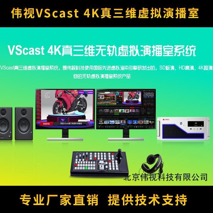 伟视-虚拟演播室 伟视VScast真三维虚拟演播室 演播室灯光 虚拟直播间 校园电视台