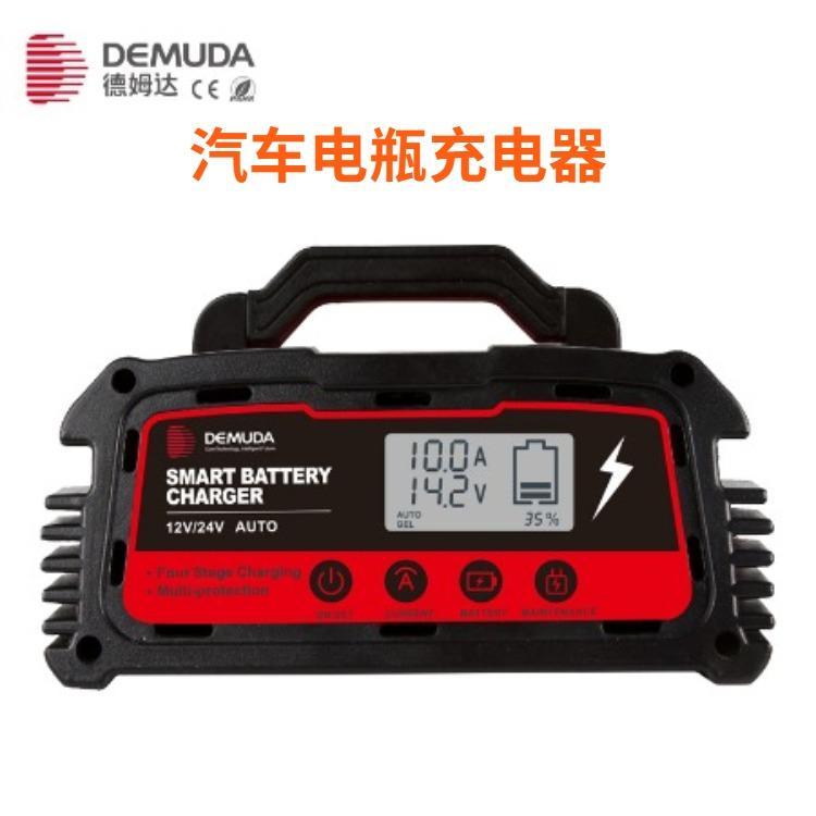 12V24V恒压恒流电瓶充电器 脉冲修复充电机 德姆达工厂直销