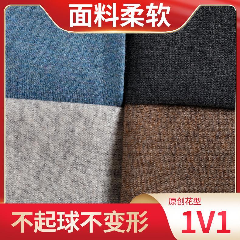 羊毛针织面料 羊毛面料 针织面料提花面料 永记针纺