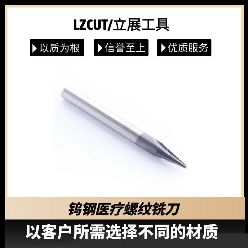 LZCUT/立展工具厂家定制整体合金成型铣刀 4刃涂层铣刀 铝合金铣刀