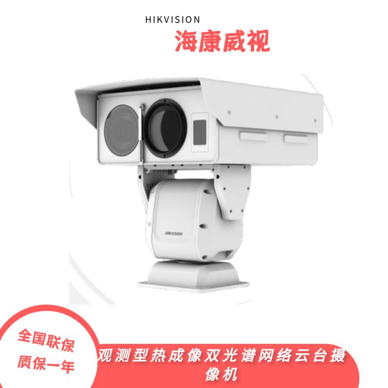 海康威视观测型热成像双光谱网络云台摄像机DS-2TD8167-230ZG2FL/W云台摄像机厂家