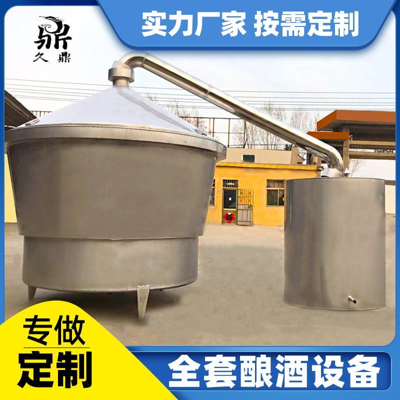 全自动酿酒设备传统酿酒设备久鼎蒸汽酿酒欢迎咨询