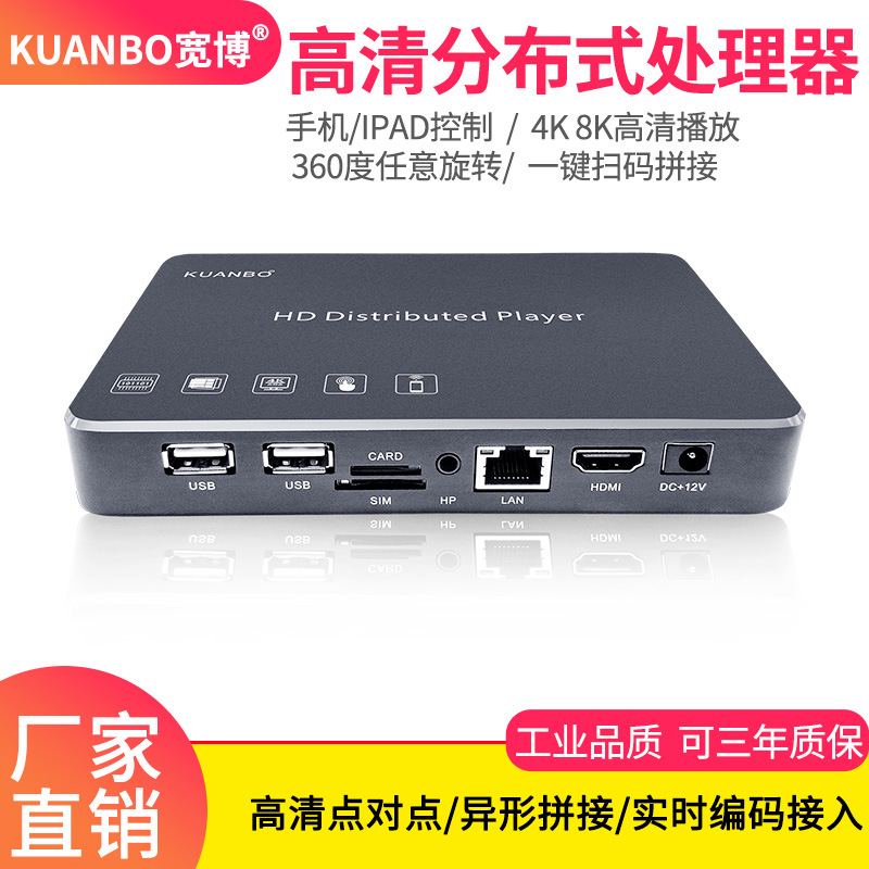 4K60 JPEG2000编解码器 IP视频墙处理器 单播/组播/矩阵和拼接墙