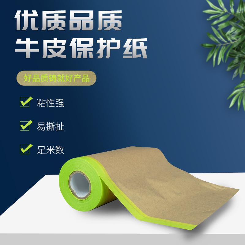 石狮喜运达胶带厂家直供牛皮保护纸 工业产品胶带 黄色牛皮保护纸胶带批发