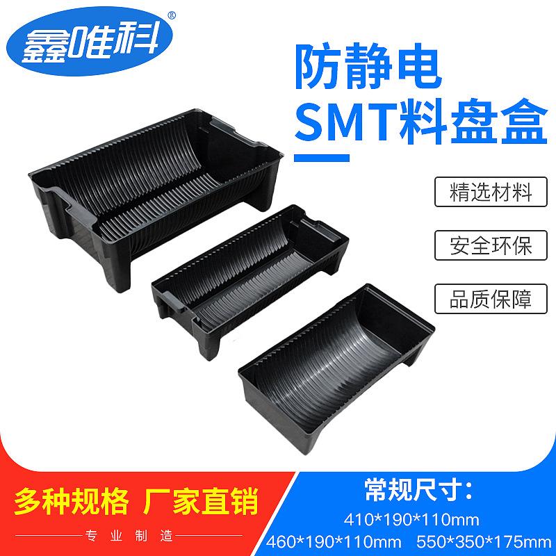 防静电SMT料盘盒零件物料盒卷料盘料盒插板盒电子原件料带盘盒子