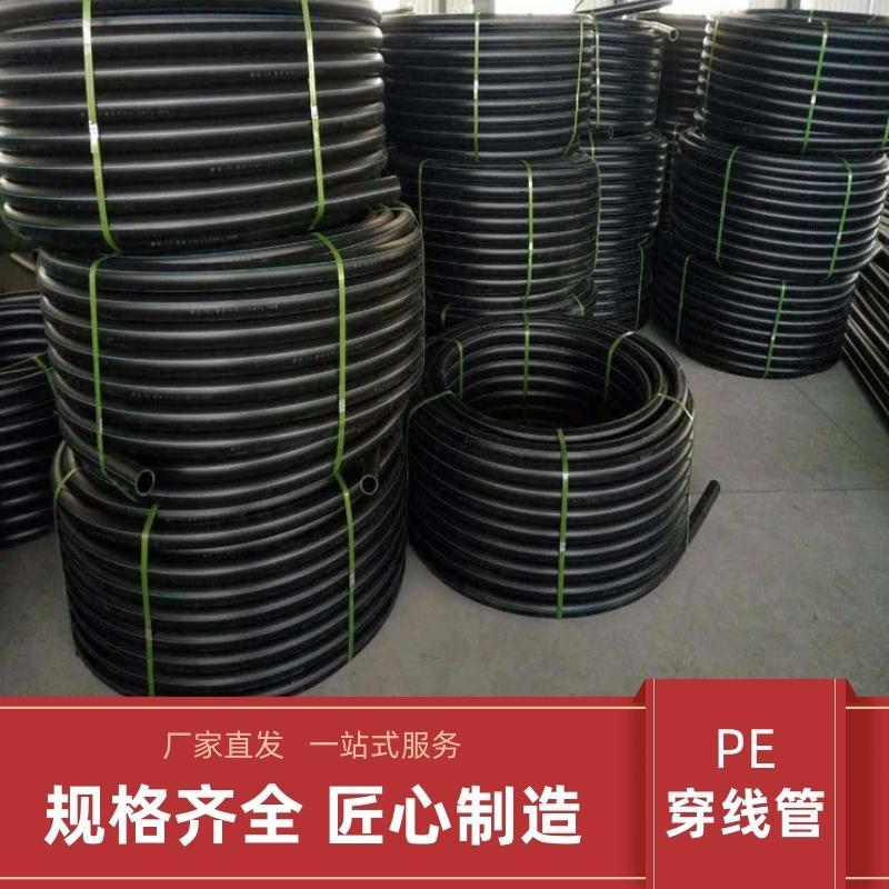PE穿线管厂家 PE穿线管生产