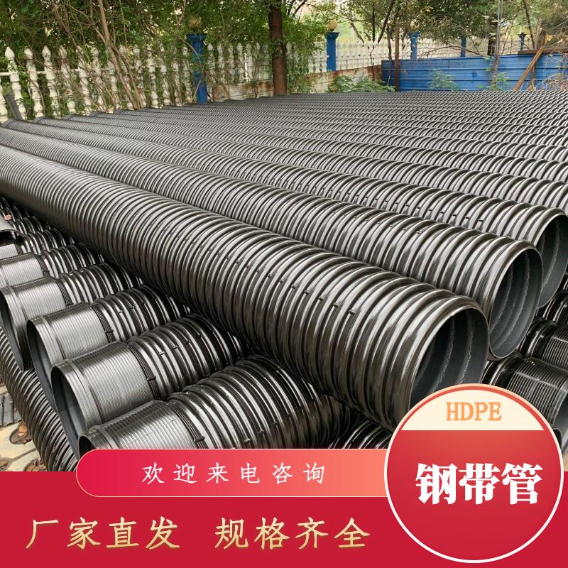 海口HDPE钢带管生产 增强型HDPE钢带管市场价格 HDPE质量