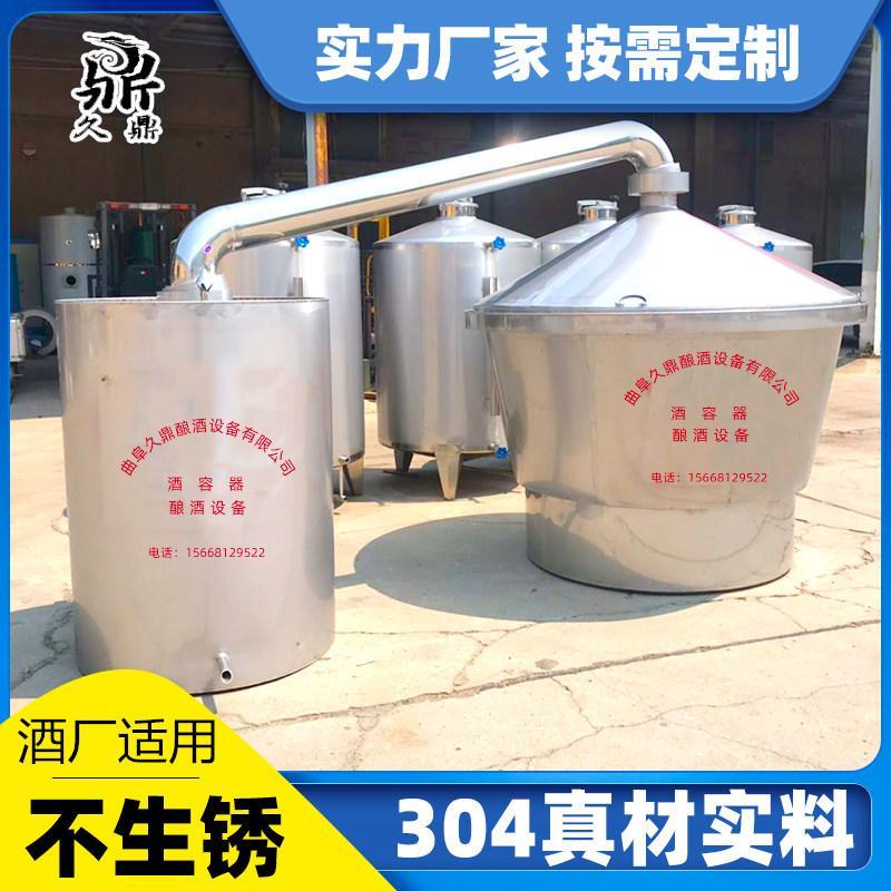 不锈钢酿酒设备蒸汽酿酒设备久鼎全套酿酒设备