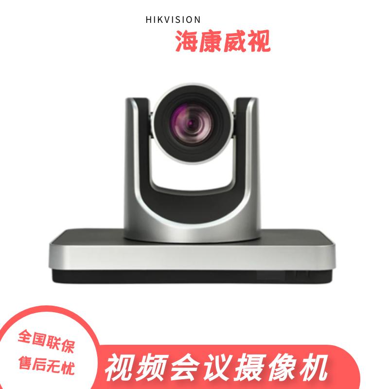 海康威视视频会议摄像机 DS-65VC0300U 高清视频会议摄像机厂家直销
