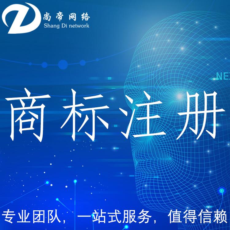 商标注册 尚帝科技商标注册公司 商标注册的费用