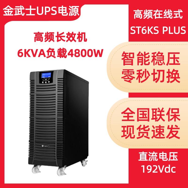 金武士ST6KS PLUS 6KVA/4800W在线式外接蓄电池UPS不间断电源