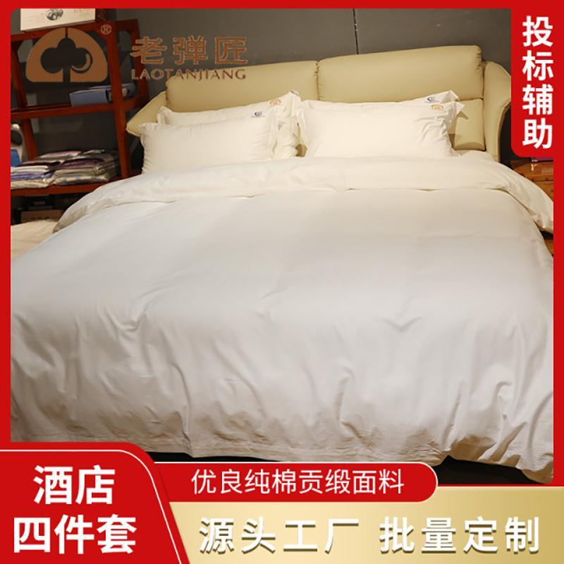 老弹匠酒店三件套公司简约时尚酒店床上用品三件套柔软舒适斜纹被子床上用品可定制