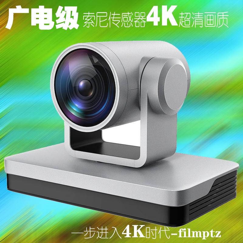 filmptz视频跟踪摄像机 多机位教室录课远程教学自动跟踪录播主机广电超高清4K会议影视摄像机