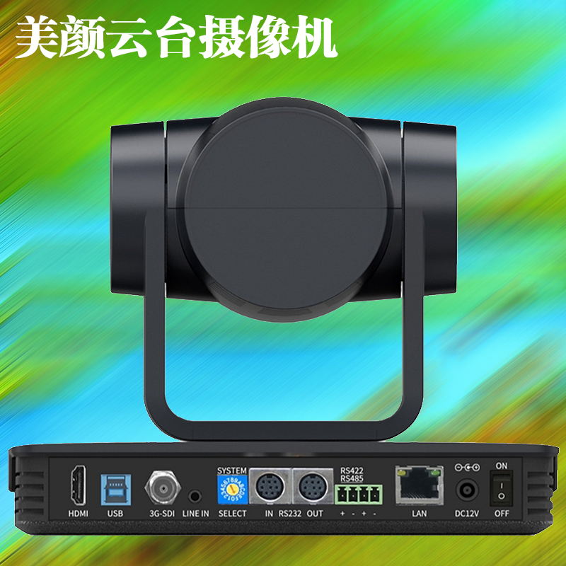 filmptz多机位直播间技术方案 广电演播室NDI会议摄像机录播教室工程切换导播系统IP视频流传输