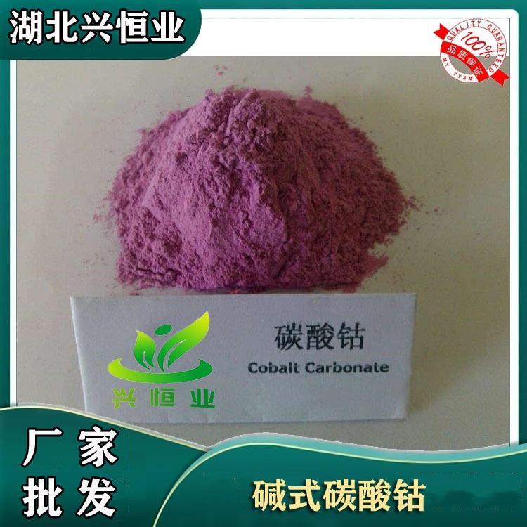 着色剂碱式碳酸钴厂家 碱式碳酸钴价格