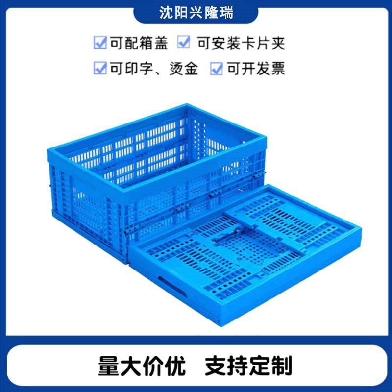 铁岭折叠塑料箱价格,收纳整理筐-沈阳兴隆瑞