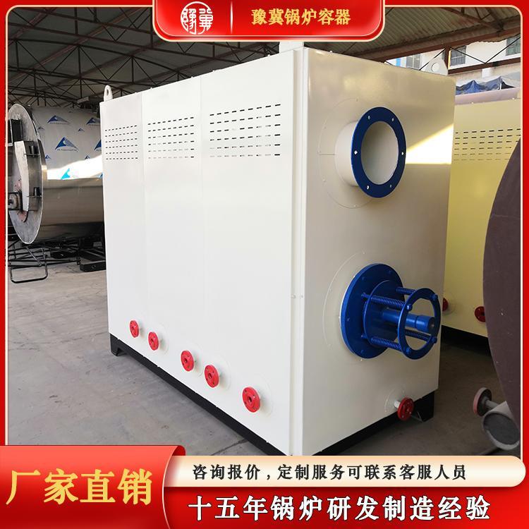 豫冀蒸汽发生器厂家定制蒸汽发生器全国供应卧式蒸汽发生器欢迎选购
