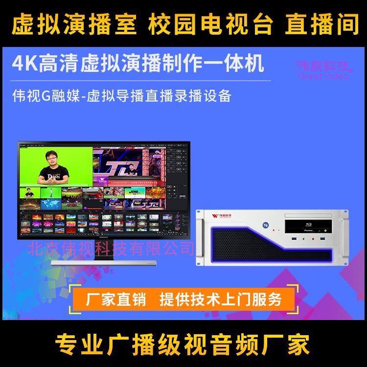 高清演播室设备 伟视高清虚拟演播室服务器 图文包装系统