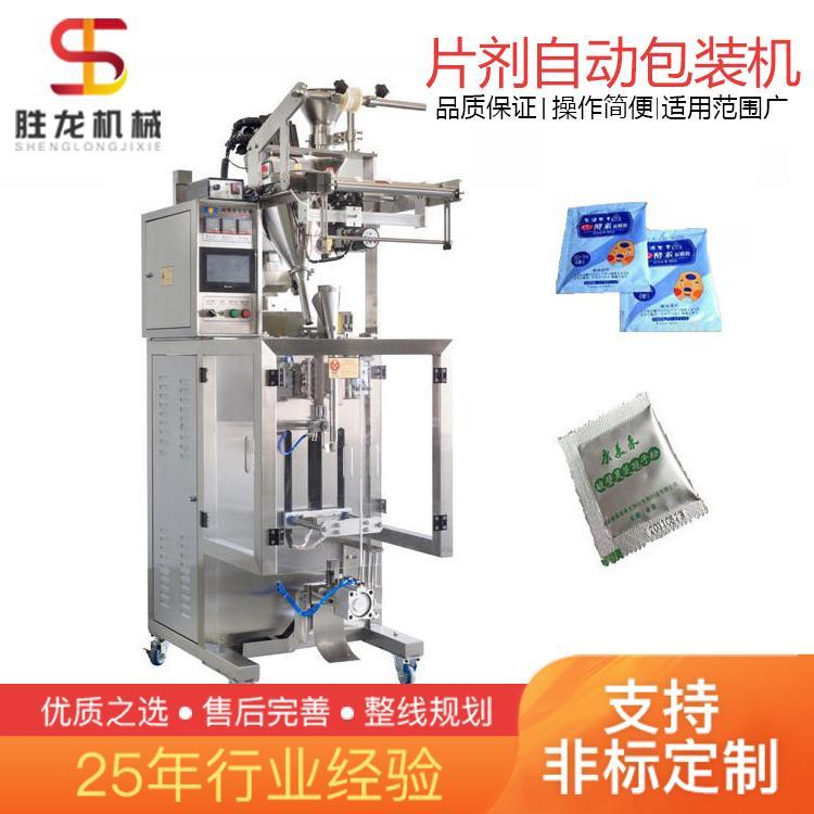 沈阳片剂包装机 药品包装机厂家供应 片剂立式包装机 胜龙机械厂家定制SL-JHT50B