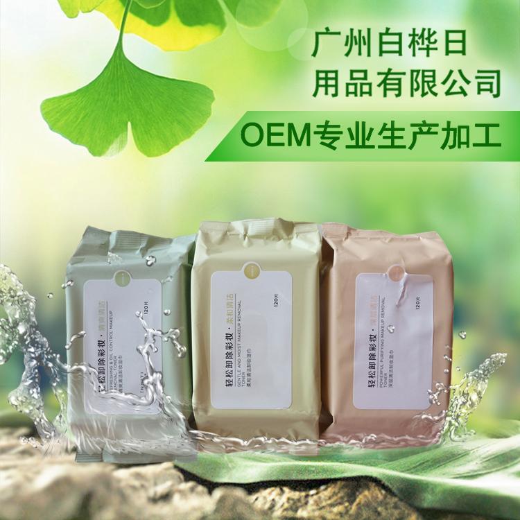 广州卸妆湿巾OEM定制厂家 外贸出口卸妆湿巾 -白桦售后服务好
