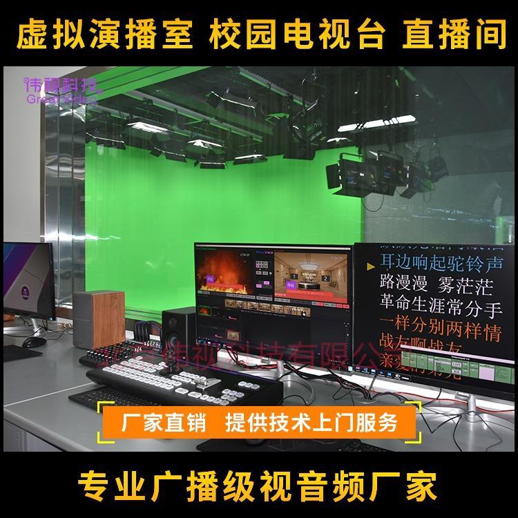 虚拟演播室蓝箱搭建 伟视演播室系统集成 北京虚拟演播室系统