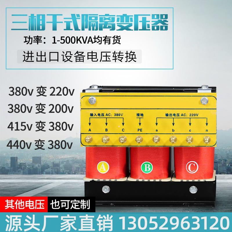 铜川三相隔离变压器 单相隔离变压器 洲显品牌 支持定制 发货快 包邮