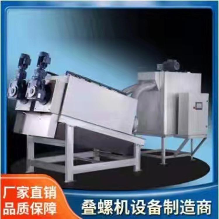 宏栋畜牧 生产叠螺脱水机DL303叠螺机污泥脱水机