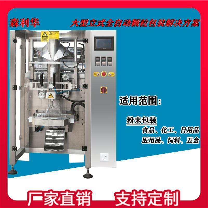 森利华SLH-200打包设备 奶茶珍珠真空给袋机 高端产品包装机