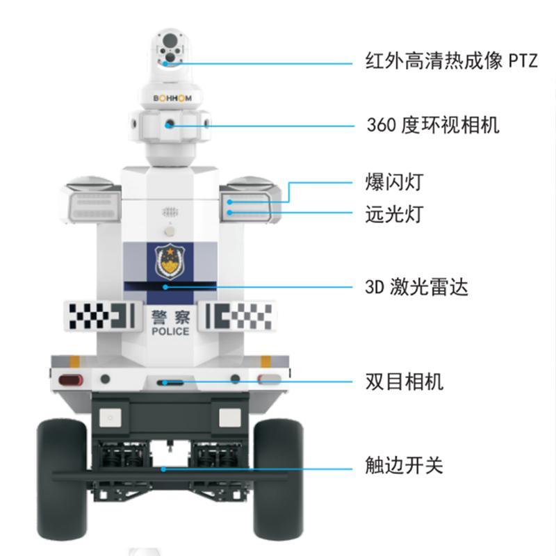博众机器人厂家 室外巡逻巡检5G安防机器人 自主导航 红外测温 人脸识别 360摄像头 服务机器人
