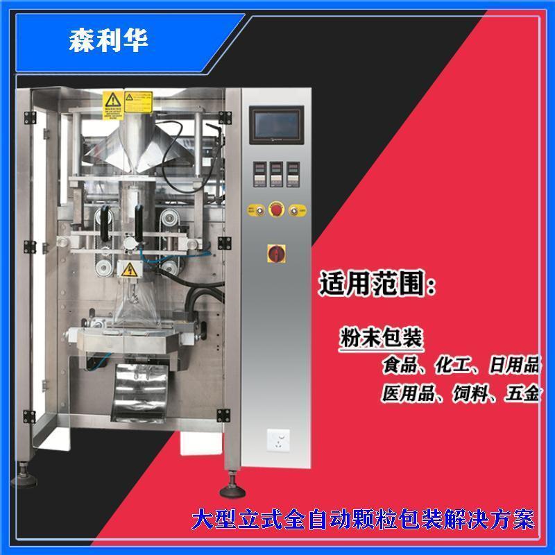 矿粉包装机 森利华420粉末立式包装机 全自动粉剂包装机厂家 真空上料包装机