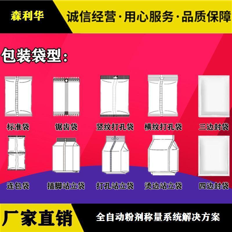 佛山马蹄粉包装机 森利华420粉末立式包装机 全自动粉剂包装机厂家 真空上料包装机