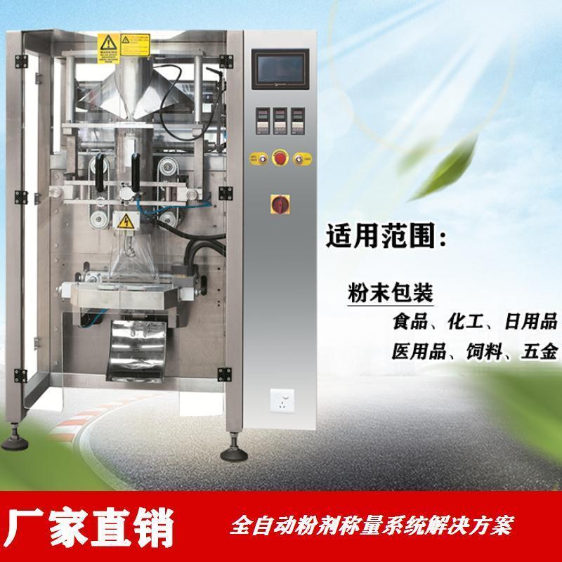 甘肃马蹄粉包装机 森利华420粉末立式包装机 全自动粉剂包装机厂家 真空上料包装机