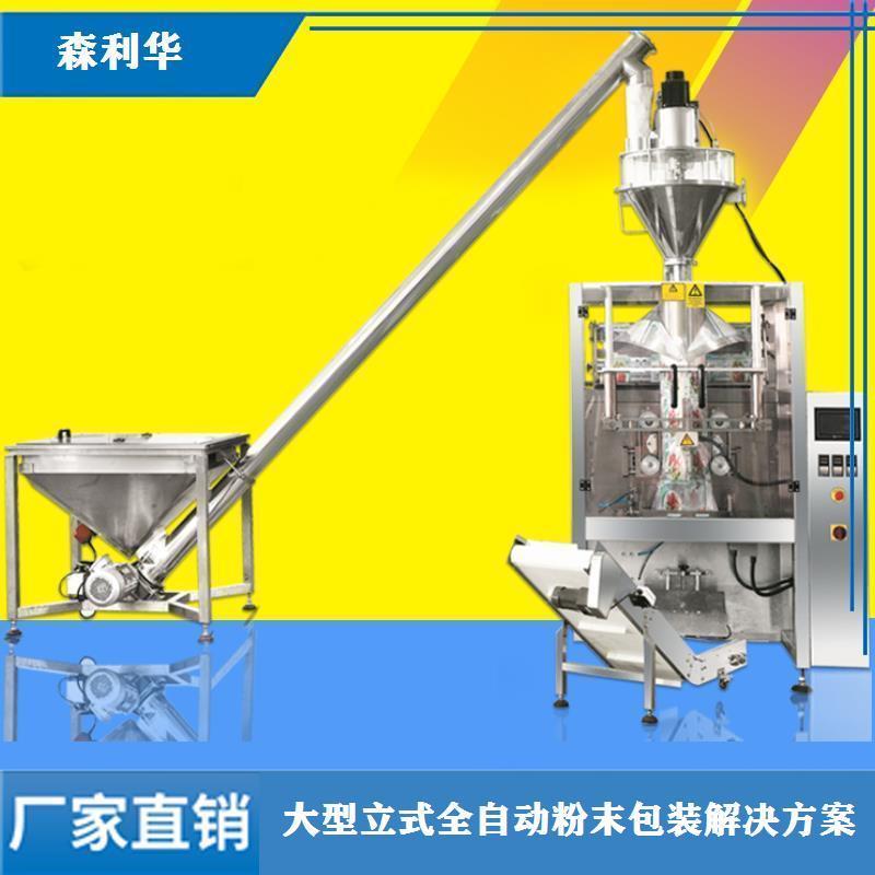 陕西马蹄粉包装机 森利华420粉末立式包装机 全自动粉剂包装机厂家 真空上料包装机