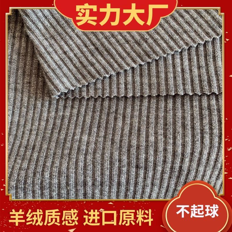 羊绒面料面料 暖羊绒面料 乌鲁木齐羊绒面料 永记针纺