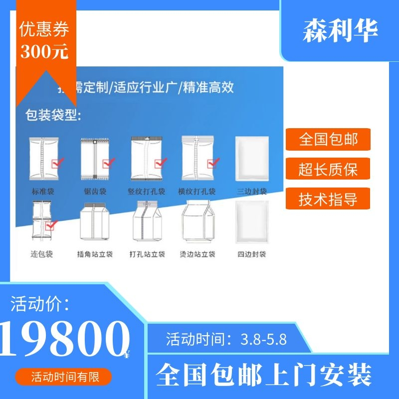 佛山枕式包装机厂家 350三伺服枕式包装机 森利华伺服包装机 非标定制打包机