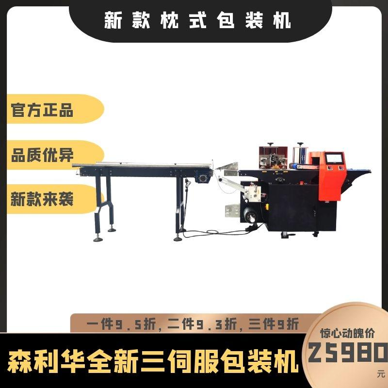 佛山枕式包装机厂家 350三伺服枕式包装机 森利华伺服包装机 非标定制拉手打包机