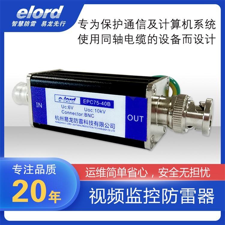 安防监控防雷器 视频监控防雷器 EPC75-40B 运维简单省心,安全无担忧 易龙防雷