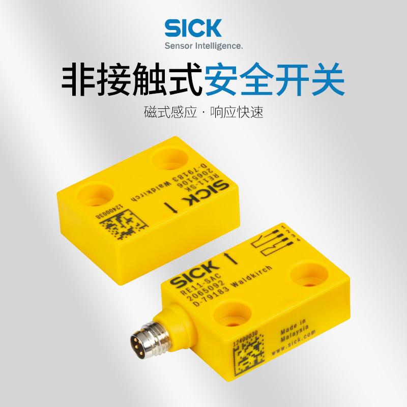 SICK非接触式安全开关1059410 RE11-SAC磁性感应安全开关