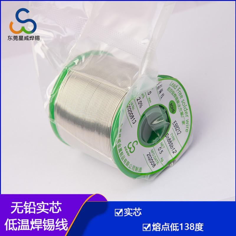 星威 含松香实芯低温锡线厂家无铅锡线电子原件器件使用