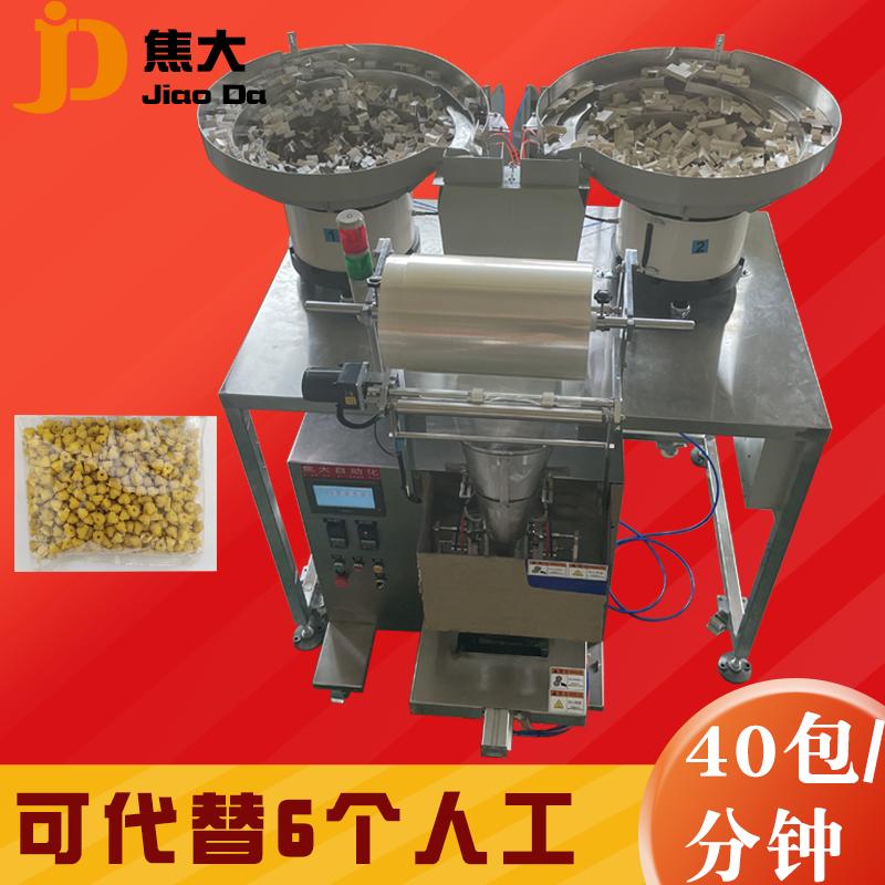 武汉小螺丝包装机螺丝立式包装机 深圳立式包装机广州全自动计数包装机